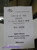 藝術家的村落--台北國際藝術村:DSC06223.JPG
