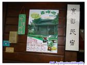 2011秋旅--尋找『嘉』南平原上的童年『義』術--南華大學小木屋:P95.jpg