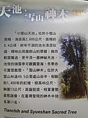 雪山飛湖遊~~下篇:DSC06736.JPG