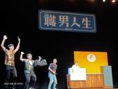 表演秀:職男人生5-引卿入關