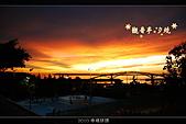澎湖夕燒。觀音亭:澎湖觀音亭夕陽 (1).JPG