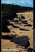澎湖瓦硐。輕旅行:澎湖瓦硐海灘旅行 (1).jpg