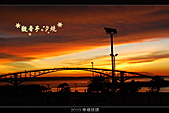 澎湖夕燒。觀音亭:澎湖觀音亭夕陽 (12).JPG