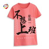 衣T大學 inif印衣服 團體服訂製 個人客製化商品 一件也能印:星期一不想上班T-Shirt衣服