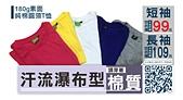 衣T大學 inif印衣服 團體服訂製 個人客製化商品 一件也能印:汗流瀑布型-棉質.jpg