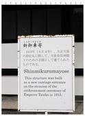 2010日本東京京都大阪自助DAY4-京都御所:IMG_5688.jpg