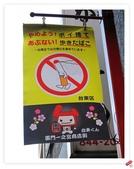 2010東京京都大阪自助DAY8-9(淺草寺~回可愛的家):IMG_6778.jpg
