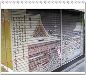 2010東京京都大阪自助DAY8-9(淺草寺~回可愛的家):IMG_6792.jpg