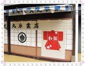 2010東京京都大阪自助DAY8-9(淺草寺~回可愛的家):IMG_6806.jpg