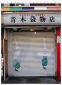 2010東京京都大阪自助DAY8-9(淺草寺~回可愛的家):IMG_6813.jpg