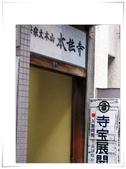 2010日本東京京都大阪自助DAY4-京都御所:IMG_5607.jpg