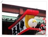 2010東京京都大阪自助DAY8-9(淺草寺~回可愛的家):IMG_6857.jpg