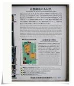 2010日本東京京都大阪自助DAY4-京都御所:IMG_5614.jpg