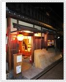 2010日本東京大阪京都自助DAY3(祗園):IMG_5480.jpg