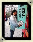 2010東京京都大阪自助DAY8-9(淺草寺~回可愛的家):IMG_6865.jpg