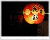 2010日本東京大阪京都自助DAY3(祗園):IMG_5483.jpg
