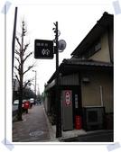 2010日本東京京都大阪自助DAY4(二条城):IMG_5784.jpg