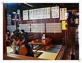 2005日本名古屋之旅DAY2(1/22):五坪餅的店鋪內.jpg