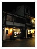 2010日本東京大阪京都自助DAY3(祗園):IMG_5491.jpg
