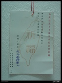 98慶讚中元虎尾綵街:虎尾88祈福卡