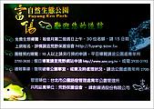 97.09.06富陽自然生態公園:cc01.jpg