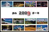 2009月曆:00.jpg