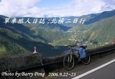 台灣美景:桃園-宜蘭北橫行00