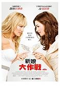 新娘大作戰 電影劇照:新娘大作戰直款海報.jpg