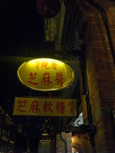 2013_APR_春雨綿綿 北海岸:28apr13_子騰深坑全家遊 (21).jpg