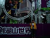 宜蘭燈會2009:羅東林管2009_0215(003).jpg