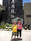 蘭嶼飛魚故鄉2008:飛魚蘭嶼東台盛夏2008 075.jpg