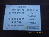 2015_JAN_三陽開泰_迎春曦:31jan2015_櫻花戀 (49).jpg