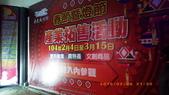 2015_FEB_ 冷春正陽禾風近:28FEB2015_台北金喜羊燈節 (100).JPG