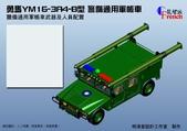 《法蘭奇軍工廠》軍車篇_明澡堂設計工作室:《法蘭奇軍工廠》勇馬YM16-3A4-B型 警備通用軍帳車武器及人員配置拷貝.jpg