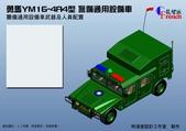 《法蘭奇軍工廠》軍車篇_明澡堂設計工作室:《法蘭奇軍工廠》勇馬YM16-4A4型 警備通用設備車武器及人員配置拷貝.jpg