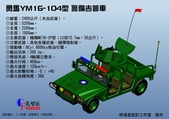 《法蘭奇軍工廠》軍車篇_明澡堂設計工作室:《法蘭奇軍工廠》勇馬YM16-1O4型 警備吉普車拷貝.jpg