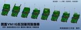 《法蘭奇軍工廠》軍車篇_明澡堂設計工作室:《法蘭奇軍工廠》勇馬YM16系列軍用警備車拷貝.jpg