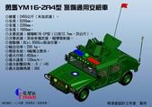 《法蘭奇軍工廠》軍車篇_明澡堂設計工作室:《法蘭奇軍工廠》勇馬YM16-2A4型 警備通用安檢車拷貝.jpg