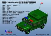 《法蘭奇軍工廠》軍車篇_明澡堂設計工作室:《法蘭奇軍工廠》勇馬YM16-4A4型 警備通用設備車拷貝.jpg