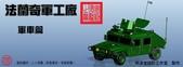 《法蘭奇軍工廠》軍車篇_明澡堂設計工作室:《法蘭奇軍工廠》軍車篇拷貝.jpg