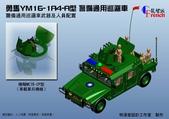 《法蘭奇軍工廠》軍車篇_明澡堂設計工作室:《法蘭奇軍工廠》勇馬YM16-1A4-A型 警備通用巡邏車武器及人員配置拷貝.jpg