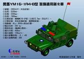 《法蘭奇軍工廠》軍車篇_明澡堂設計工作室:《法蘭奇軍工廠》勇馬YM16-1A4-B型 警備通用貨卡車拷貝.jpg
