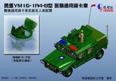 《法蘭奇軍工廠》軍車篇_明澡堂設計工作室:《法蘭奇軍工廠》勇馬YM16-1A4-B型 警備通用貨卡車武器及人員配置拷貝.jpg