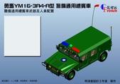 《法蘭奇軍工廠》軍車篇_明澡堂設計工作室:《法蘭奇軍工廠》勇馬YM16-3A4-A型 警備通用禮賓車武器及人員配置拷貝.jpg