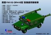 《法蘭奇軍工廠》軍車篇_明澡堂設計工作室:《法蘭奇軍工廠》勇馬YM16-3A4-B型 警備通用軍帳車拷貝.jpg