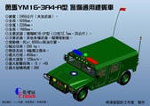 《法蘭奇軍工廠》軍車篇_明澡堂設計工作室:《法蘭奇軍工廠》勇馬YM16-3A4-A型 警備通用禮賓車拷貝.jpg