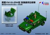 《法蘭奇軍工廠》軍車篇_明澡堂設計工作室:《法蘭奇軍工廠》勇馬YM16-2A4型 警備通用安檢車武器及人員配置拷貝.jpg