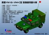 《法蘭奇軍工廠》軍車篇_明澡堂設計工作室:《法蘭奇軍工廠》勇馬YM16-1A4-C型 警備通用運卡車拷貝.jpg