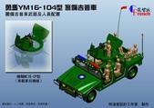《法蘭奇軍工廠》軍車篇_明澡堂設計工作室:《法蘭奇軍工廠》勇馬YM16-1O4型 警備吉普車武器及人員配置拷貝.jpg