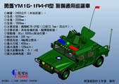 《法蘭奇軍工廠》軍車篇_明澡堂設計工作室:《法蘭奇軍工廠》勇馬YM16-1A4-A型 警備通用巡邏車拷貝.jpg